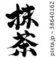 筆文字 抹茶 文字のイラスト 38640162