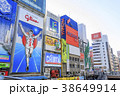 大阪・道頓堀 38649914