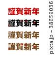文字 賀詞 謹賀新年のイラスト 38659036