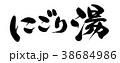 筆文字 にごり湯 温泉 イラスト 38684986