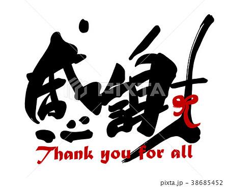 筆文字 感謝(リボン).n 38685452