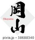岡山・Okayama(筆文字・手書き) 38688340