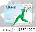 ベースボール 白球 野球のイラスト 38691227