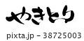 筆文字 習字 文字のイラスト 38725003