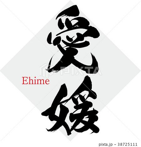 愛媛・Ehime(筆文字・手書き) 38725111