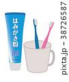 歯磨き粉とコップに入った歯ブラシ 38726587