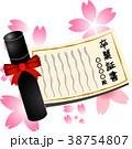 卒業 卒業証書 桜のイラスト 38754807
