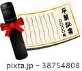 卒業 卒業証書 証書入れのイラスト 38754808