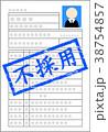 就職活動 就活 履歴書のイラスト 38754857