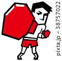 ボクサー ボクシング パンチのイラスト 38757022