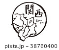 関西 筆文字 地図 38760400