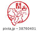 関西 筆文字 地図 38760401