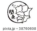 関東 筆文字 地図 38760608
