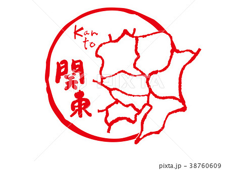 関東 筆文字 地図 38760609