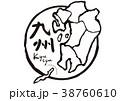 九州 筆文字 地図のイラスト 38760610
