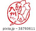 九州 筆文字 地図のイラスト 38760611