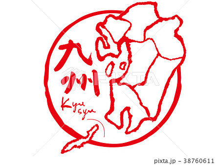 九州 筆文字 地図 38760611