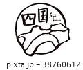 四国 筆文字 地図  38760612