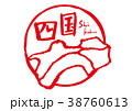 四国 筆文字 地図  38760613