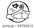 中国 筆文字 地図 38760615