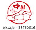中国 筆文字 地図 38760616