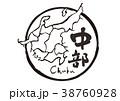 中部 筆文字 地図 38760928