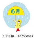 傘 女の子 雨のイラスト 38795683