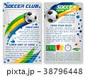 サッカー フットボール 蹴球のイラスト 38796448