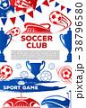 サッカー フットボール 蹴球のイラスト 38796580