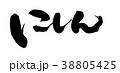 筆文字 習字 にしんのイラスト 38805425
