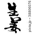 筆文字 生姜 文字のイラスト 38806076