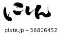 筆文字 にしん 魚のイラスト 38806452