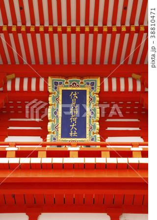 京都府 伏見稲荷大社 神額 38810471