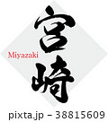 宮崎・Miyazaki(筆文字・手書き) 38815609