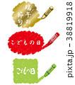 こどもの日 クレヨン 文字のイラスト 38819918