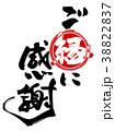 筆文字 ご縁に感謝(まる).n 38822837