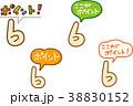 ポイント ハンドサイン サインのイラスト 38830152