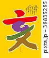 亥 年賀状 筆文字のイラスト 38835285