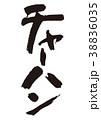 チャーハン 筆文字 38836035