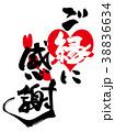 筆文字 ご縁に感謝(ハート).n 38836634
