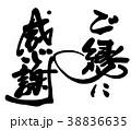 筆文字 ご縁に感謝.n 38836635