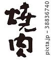 焼肉 筆文字 文字のイラスト 38836740