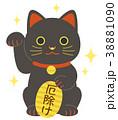 招き猫 小判 縁起物のイラスト 38881090