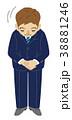 ビジネスマン お辞儀 全身のイラスト 38881246