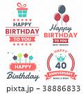 誕生日 幸せ 楽しいのイラスト 38886833