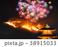 若草山山焼き 38915033