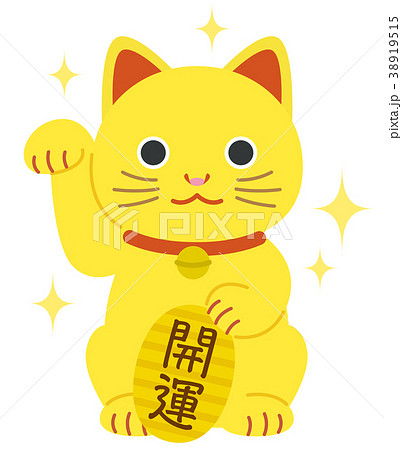 黄色い招き猫 小判 開運 キラキラ 38919515