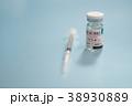 ワクチン イメージ 38930889