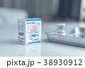 ワクチン 38930912