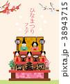 ひなまつり 節句 人形のイラスト 38943715
